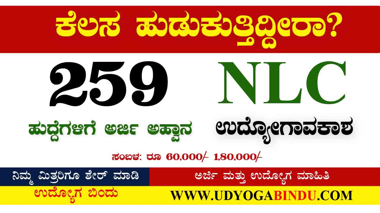 NLC Recruitment 2020 Apply offine for 259 Posts