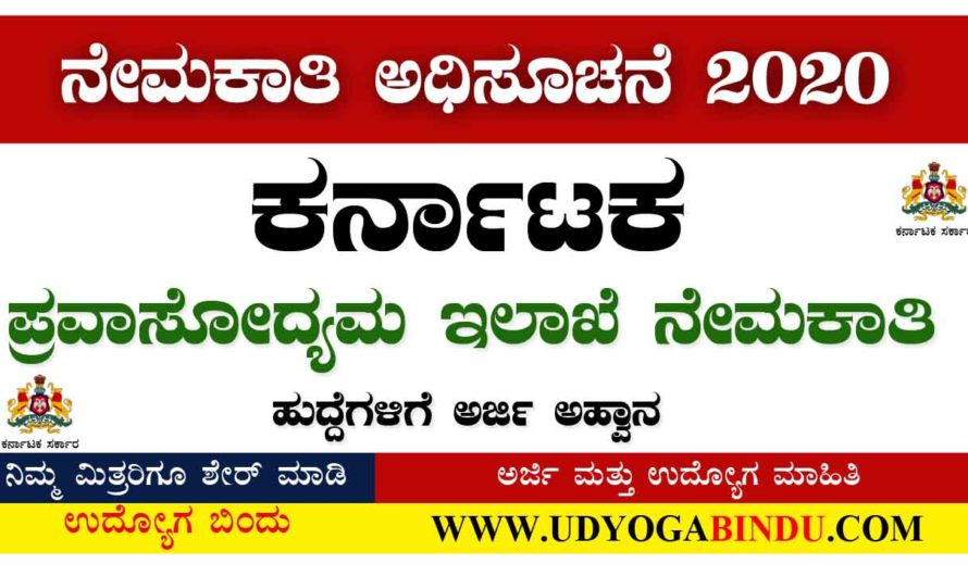 KSTDC Recruitment 2020-Karnataka State Tourism Department 2020-Apply online