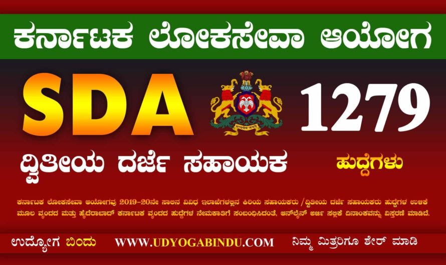 KPSC Second Division Assistant (SDA) Recruitment 2020 Apply Online for 1279 Posts