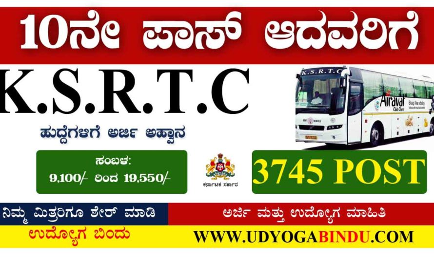 KSRTC Recruitment 2020 Apply Online For 3745 Vacancies,