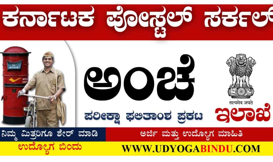 Karnataka Postal Circle GDS And MTS Result Announced