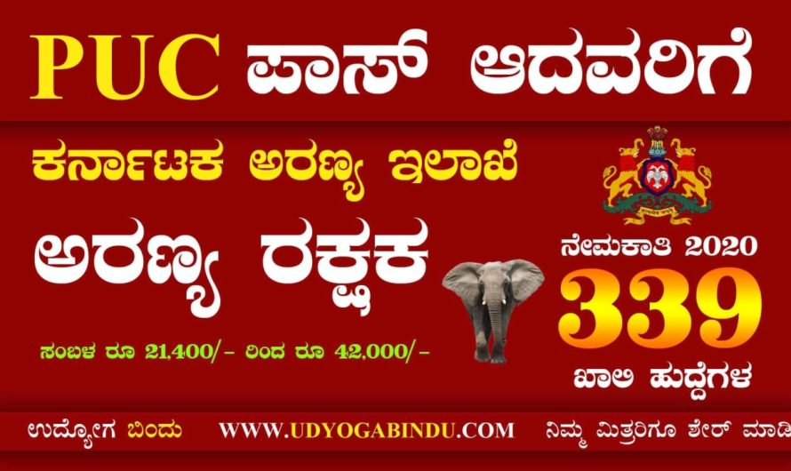 Karnataka State Forest Department (KFD) Recruitment 2020
