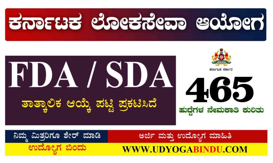 KPSC SDA/FDA Cut Off & Temporary Selection List