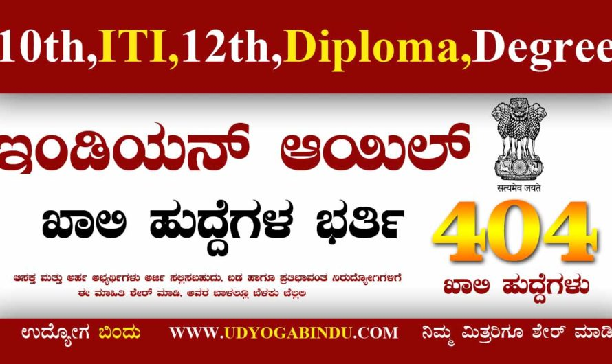 IOCL Recruitment 2020 Apply Online For 404 Vacancies