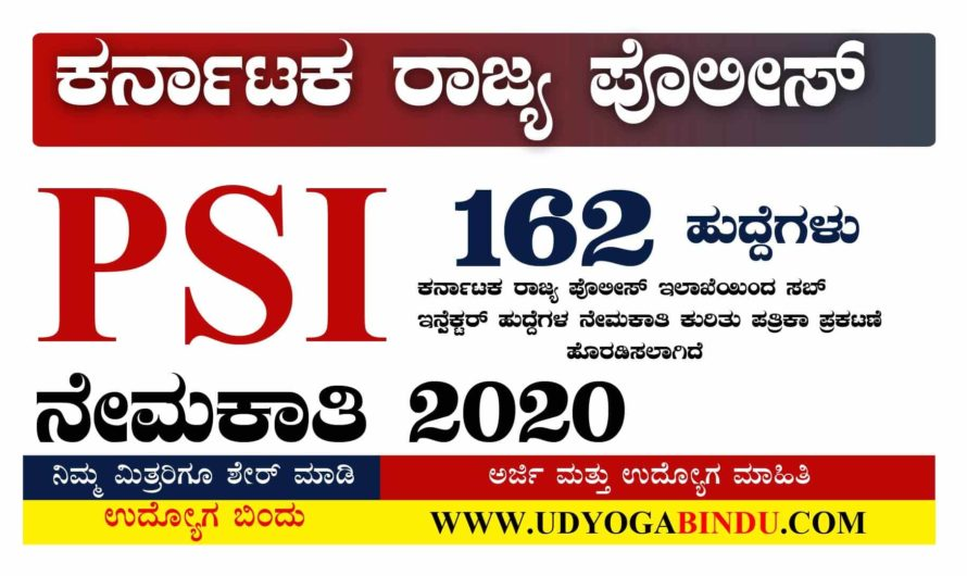 Karnataka State police Sub Inspector recruitment 2020 Apply Online For 162 Vacancies