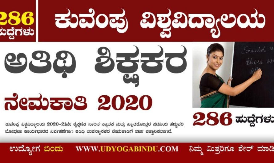 ಅತಿಥಿ ಶಿಕ್ಷಕರ ನೇಮಕಾತಿ 2020 / Kuvempu University Recruitment 2020 Apply for 286 Guest Lecturer