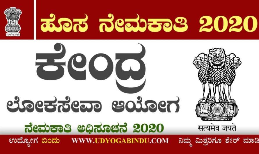 ಕೇಂದ್ರ ಲೋಕಸೇವಾ ಆಯೋಗ ನೇಮಕಾತಿ 2020 – UPSC Recruitment 2020 Apply Online For Various Posts