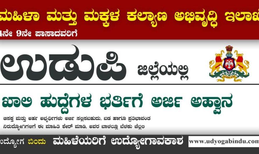 ಮಹಿಳಾ ಮತ್ತು ಮಕ್ಕಳ ಕಲ್ಯಾಣ ಅಭಿವೃದ್ಧಿ ಇಲಾಖೆ ನೇಮಕಾತಿ 2020