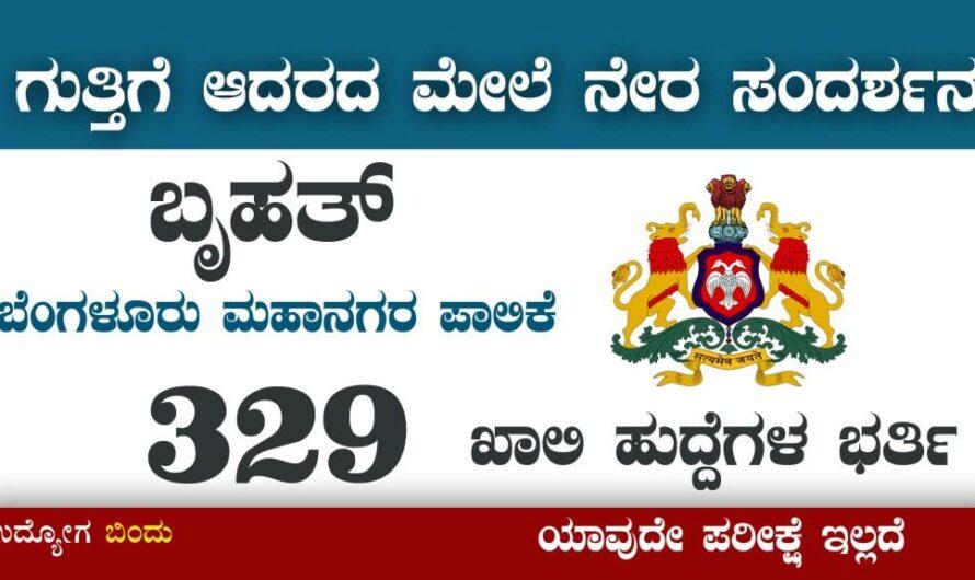 ಬೃಹತ್ ಬೆಂಗಳೂರು ಮಹಾನಗರ ಪಾಲಿಕೆ ನೇಮಕಾತಿ 2020 – BBMP Recruitment 2020