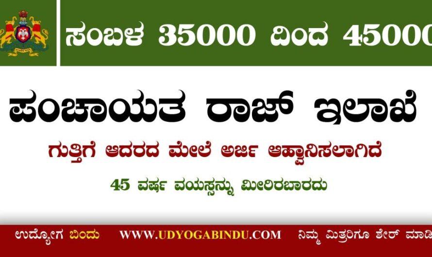 ಗ್ರಾಮೀಣಾಭಿವೃದ್ಧಿ ಮತ್ತು ಪಂಚಾಯತ ರಾಜ್ ಇಲಾಖೆ ನೇಮಕಾತಿ  | RDPR Karnataka Recruitment 2020