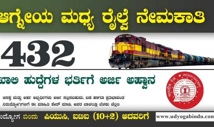 ಆಗ್ನೇಯ ರೈಲ್ವೆಯ ವಲಯದಲ್ಲಿ 432 ಖಾಲಿ ಹುದ್ದೆಗಳು / South East Central Railway (SECR, Bilaspur)