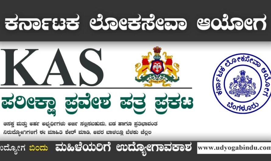 106 ಹುದ್ದೆಗಳ ಪೂರ್ವಭಾವಿ ಪರೀಕ್ಷೆಯ ಪ್ರವೇಶ ಪತ್ರ ಪ್ರಕಟ । KPSC KAS Prelims Admit Card Released 2020