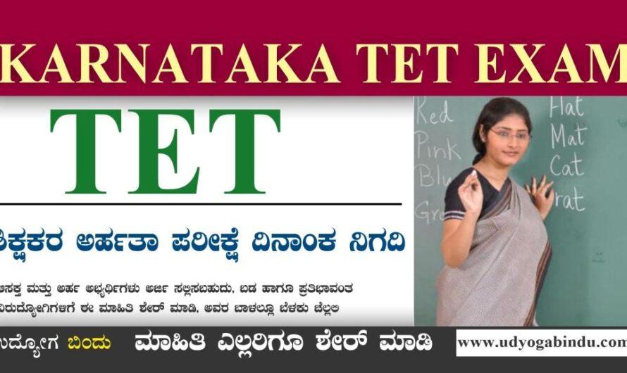 ಶಿಕ್ಷಕರ ಅರ್ಹತಾ ಪರೀಕ್ಷೆ ದಿನಾಂಕ ನಿಗದಿ | KAR-TET Exam 2020
