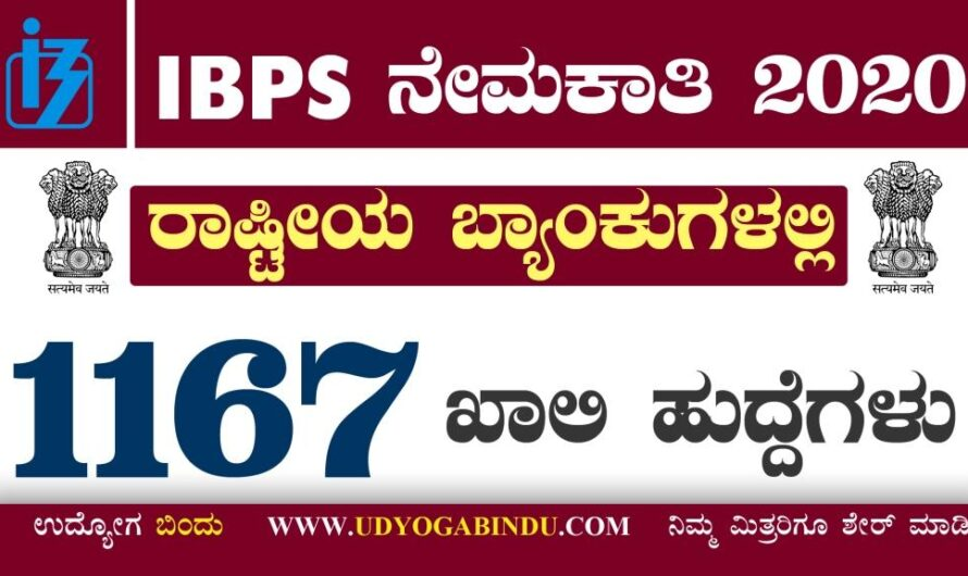 ರಾಷ್ಟ್ರೀಕೃತ ಬ್ಯಾಂಕುಗಳಲ್ಲಿ ಭರ್ಜರಿ ಉದ್ಯೋಗಾವಕಾಶ । IBPS PO Recruitment 2020 Apply Online For 1167 Probationary Officer Posts