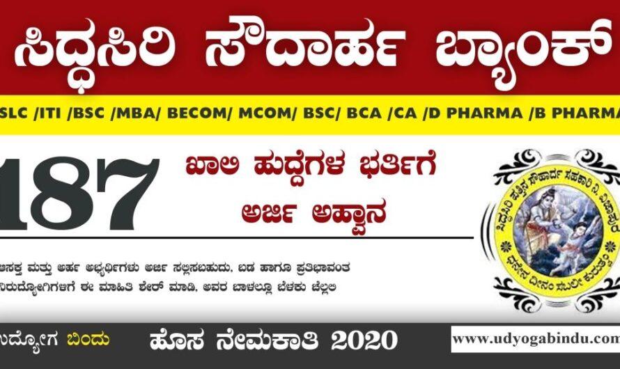 ಸಿದ್ಧಸಿರಿ ಸೌಹಾರ್ದ ಸಹಕಾರಿ ನಿಯಮಿತ ನೇಮಕಾತಿ 2020 | Siddhasiri Souharda Sahakari Limited Recruitment 2020