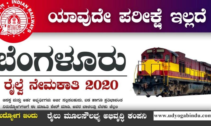 ಬೆಂಗಳೂರು ರೈಲ್ವೆ ನೇಮಕಾತಿ 2020