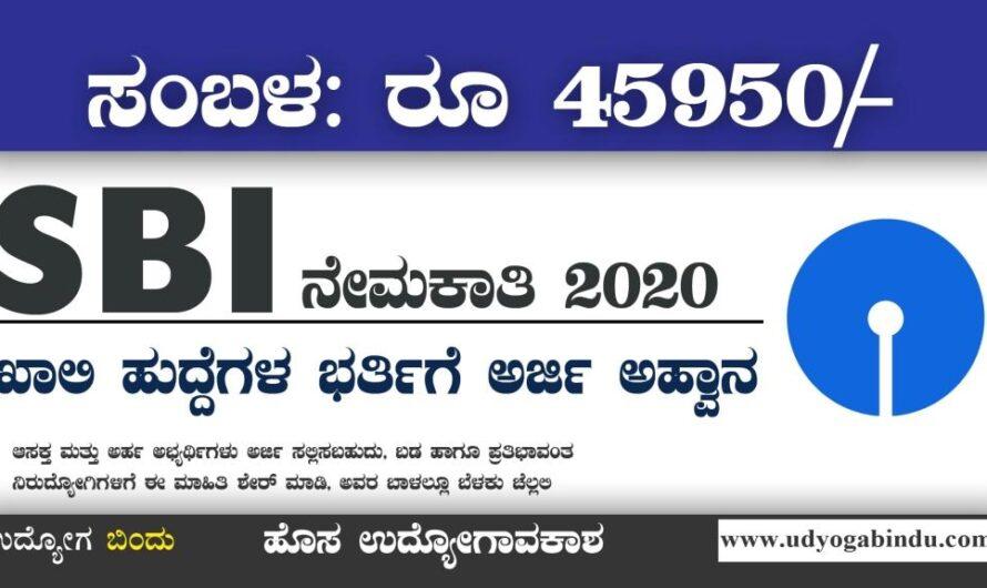 ಭಾರತೀಯ ಸ್ಟೇಟ್ ಬ್ಯಾಂಕ್ ನೇಮಕಾತಿ 2020 | SBI Recruitment 2020
