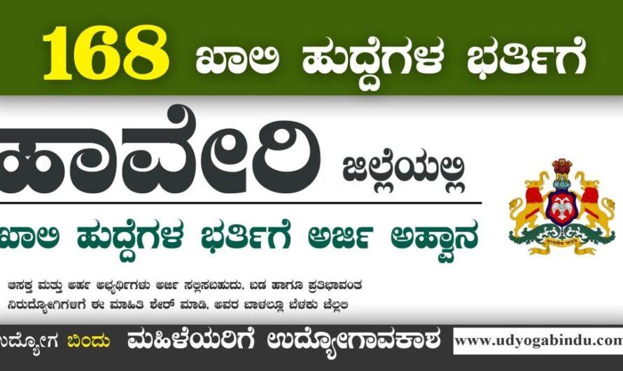 ಹಾವೇರಿ ಜಿಲ್ಲೆಯಲ್ಲಿ ಸರ್ಕಾರಿ ಖಾಲಿ ಹುದ್ದೆಗಳ ಭರ್ತಿ 2020
