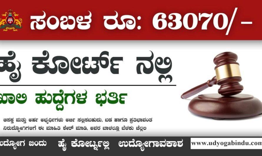 ಕರ್ನಾಟಕ ಹೈ ಕೋರ್ಟ್ ನಲ್ಲಿ ಉದ್ಯೋಗಾವಕಾಶ 2020