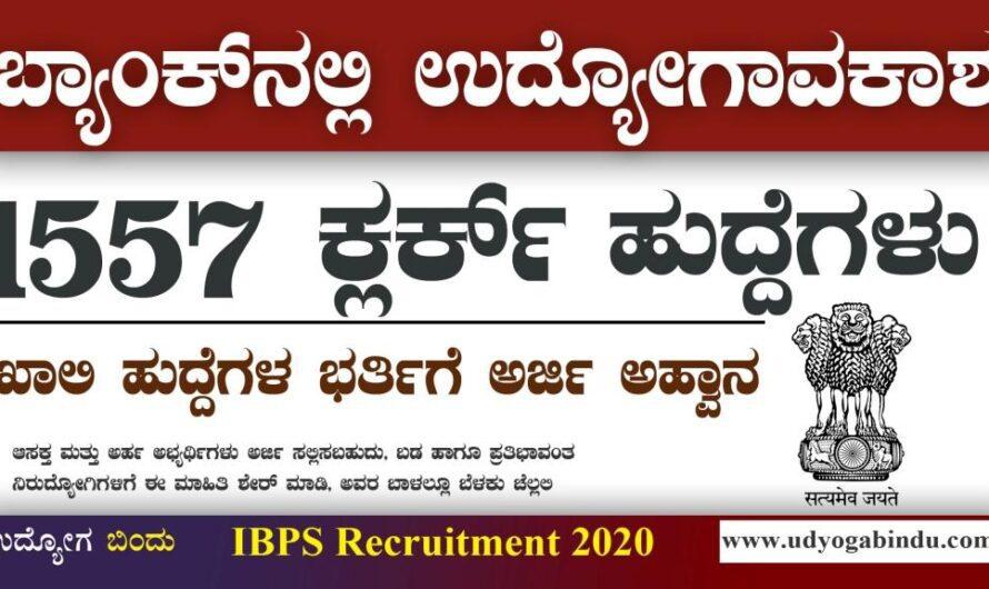 1557 ಕ್ಲರ್ಕ್ ಹುದ್ದೆಗಳಿಗೆ ಅರ್ಜಿ ಅಹ್ವಾನ / Ibps Recruitment 2020