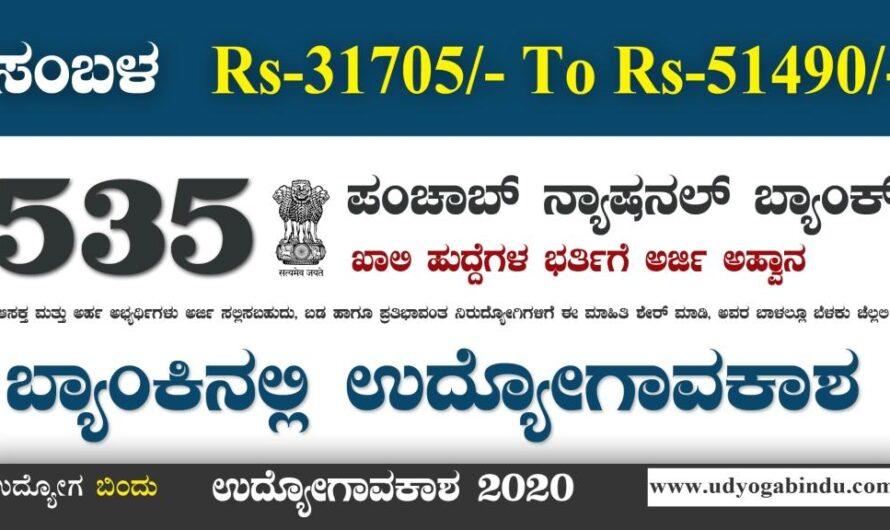 535 ಖಾಲಿ ಹುದ್ದೆಗಳ ಭರ್ತಿಗೆ ಅರ್ಜಿ ಅಹ್ವಾನ । Punjab National Bank Recruitment 2020 Apply Online For 535 Posts