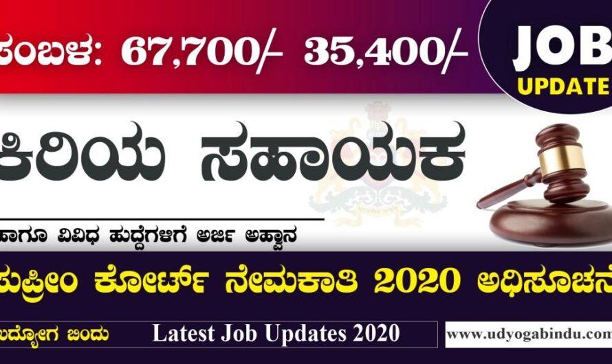 ಸುಪ್ರೀಂ ಕೋರ್ಟ್ ನೇಮಕಾತಿ 2020