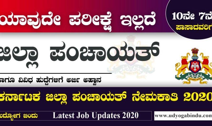 ಜಿಲ್ಲಾ ಪಂಚಾಯತ್ ನೇಮಕಾತಿ 2020