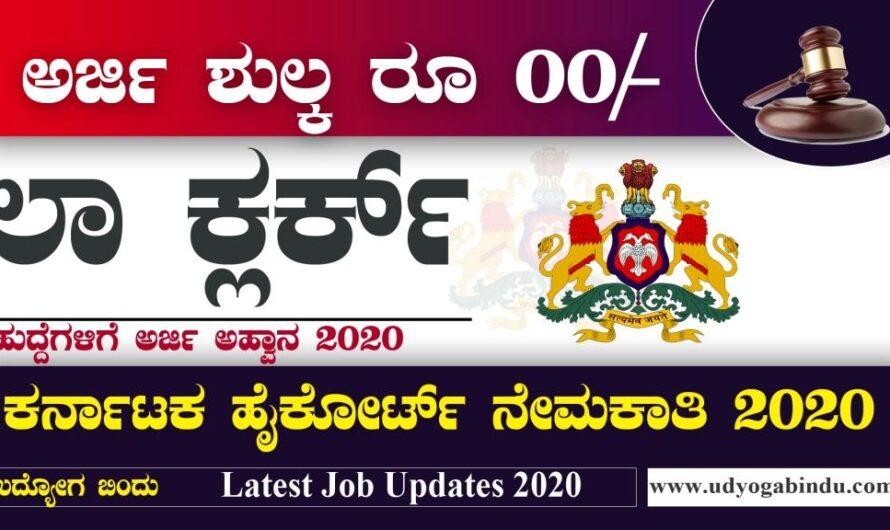ಕರ್ನಾಟಕ ಹೈ ಕೋರ್ಟ್ ನೇಮಕಾತಿ 2020
