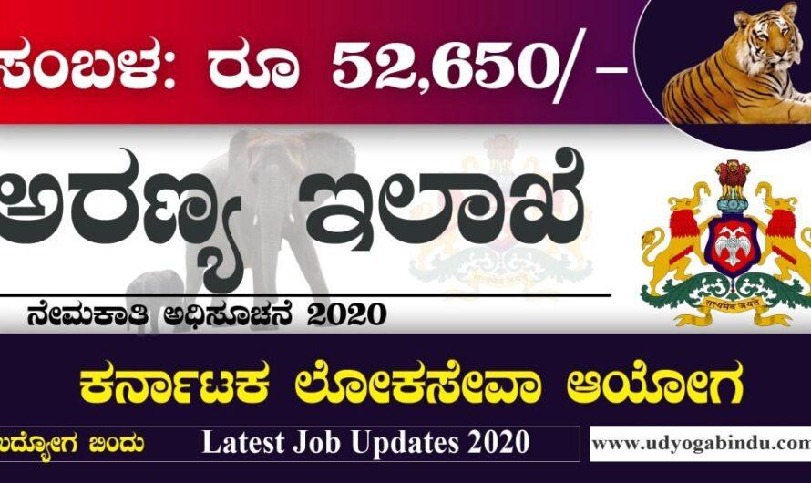 ಕರ್ನಾಟಕ ಅರಣ್ಯ ಇಲಾಖೆ ನೇಮಕಾತಿ 2020