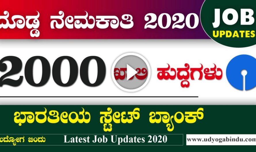 ಭಾರತೀಯ ಸ್ಟೇಟ್ ಬ್ಯಾಂಕ್ ಬೃಹತ್ ನೇಮಕಾತಿ 2020