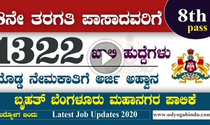 ಬಿಬಿಎಂಪಿ ಬೃಹತ್ ನೇಮಕಾತಿ 2020 – BBMP Recruitment 2020 Apply For 1322 Posts