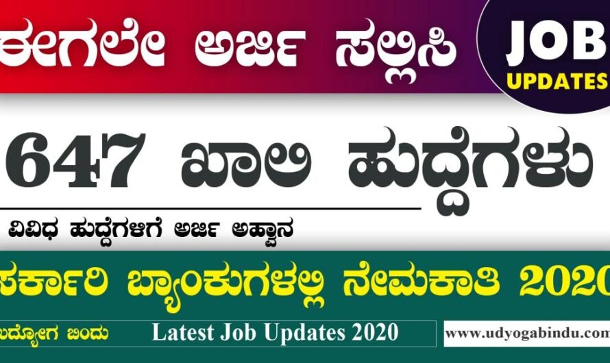 647 ವಿವಿಧ ಹುದ್ದೆಗಳಿಗೆ ಅರ್ಜಿ ಅಹ್ವಾನ – ಐಬಿಪಿಎಸ್ ನೇಮಕಾತಿ 2020