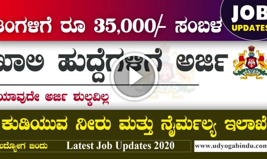 ವಿವಿಧ ಖಾಲಿ ಹುದ್ದೆಗಳಿಗೆ ಅರ್ಜಿ ಅಹ್ವಾನ / RDPRP Recruitment 2020