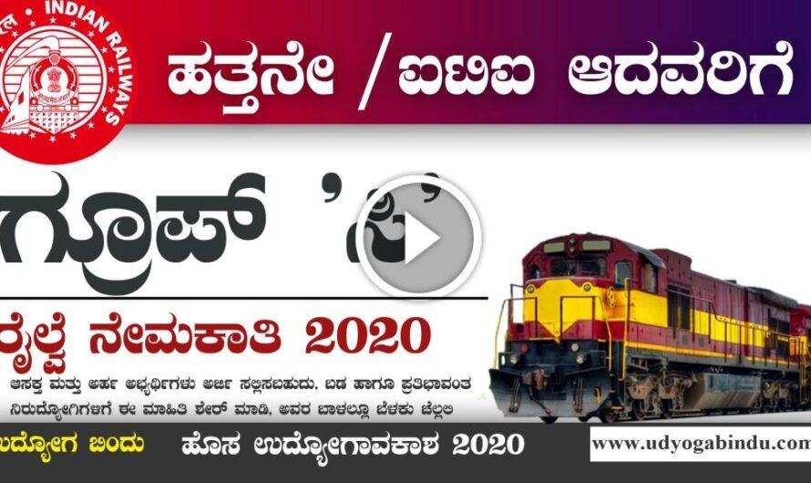 ರೈಲ್ವೆ ಇಲಾಖೆಯಲ್ಲಿ ಗ್ರೂಪ್ ಸಿ ಖಾಲಿ ಹುದ್ದೆಗಳು / South Western Railway Recruitment 2020