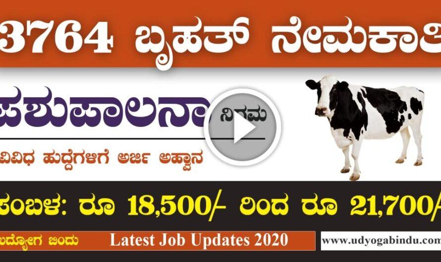 ಭಾರತೀಯ ಪಶು ಪಾಲನಾ ನಿಗಮದಲ್ಲಿ ಬೃಹತ್ ನೇಮಕಾತಿ 2020 – BPNL Recruitment 2020 Apply online for 3764 vacancies
