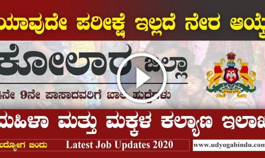 ಕೋಲಾರ ಜಿಲ್ಲಾ ಮಹಿಳಾ ಮತ್ತು ಮಕ್ಕಳ ಅಭಿವೃದ್ಧಿ ಇಲಾಖೆ ನೇಮಕಾತಿ 2020