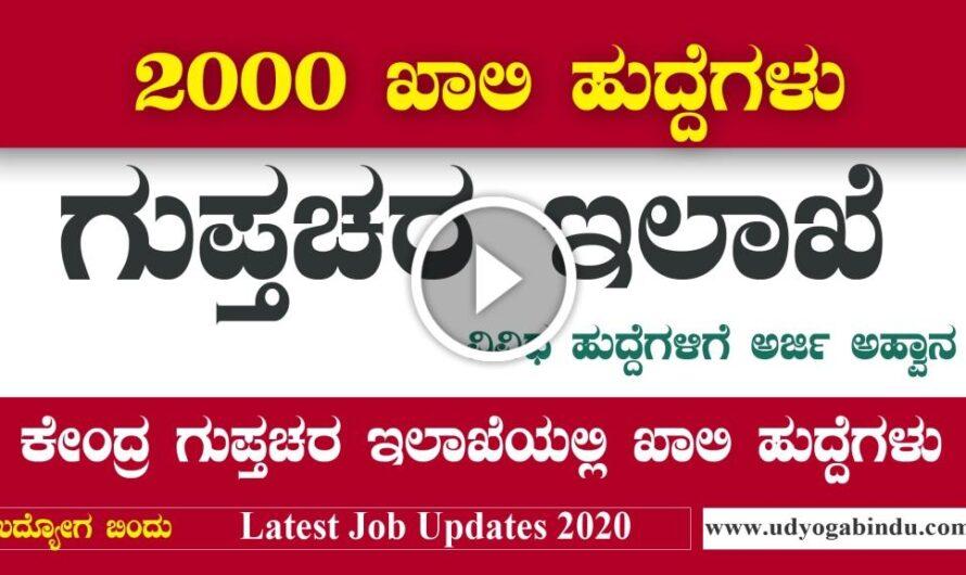 ಕೇಂದ್ರ ಗುಪ್ತಚರ ಇಲಾಖೆ ಬೃಹತ್ ನೇಮಕಾತಿ 2020 – Intelligence Bureau Recruitment 2021 – Apply Online for 2000 Vacancies