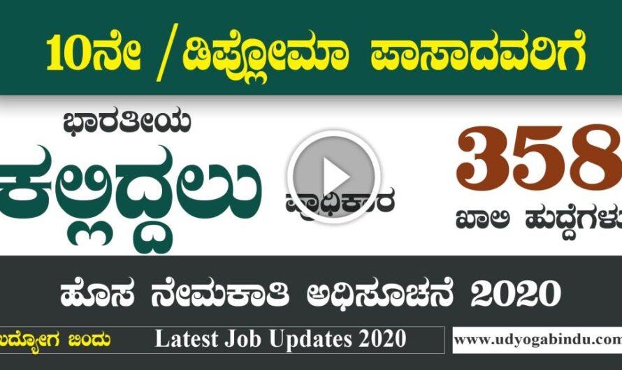 ಕೋಲ್ ಇಂಡಿಯಾ ಲಿಮಿಟೆಡ್ ನಲ್ಲಿ ಖಾಲಿ ಹುದ್ದೆಗಳು / Coal India Recruitment 2020 Apply Offline for 358 Vacancies
