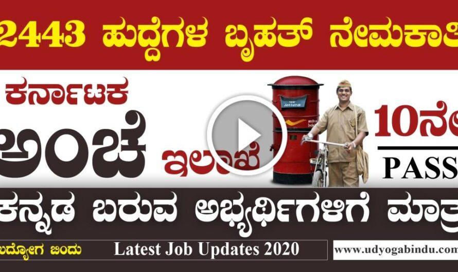 ಕರ್ನಾಟಕ ಅಂಚೆ ಇಲಾಖೆ ಬೃಹತ್ ನೇಮಕಾತಿ 2020