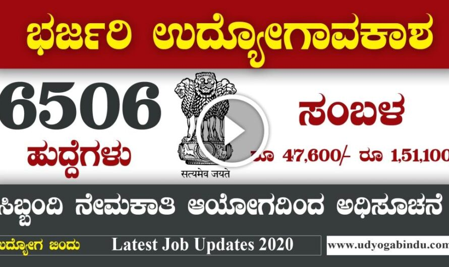 ಸಿಬ್ಬಂದಿ ನೇಮಕಾತಿ ಆಯೋಗದಿಂದ ಬೃಹತ್ ನೇಮಕಾತಿ ಅಧಿಸೂಚನೆ ಪ್ರಕಟ SSC CGL Recruitment 2021
