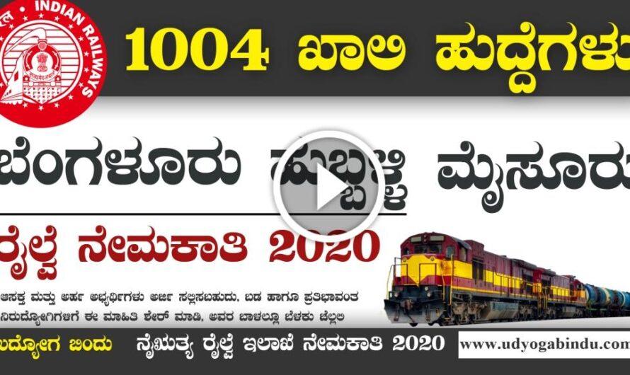 ನೈಋತ್ಯ ರೈಲ್ವೆ ಯಲ್ಲಿ 1004 ಖಾಲಿ ಹುದ್ದೆಗಳಿಗೆ ಅರ್ಜಿ ಅಹ್ವಾನ । South Western Railway Recruitment 2021