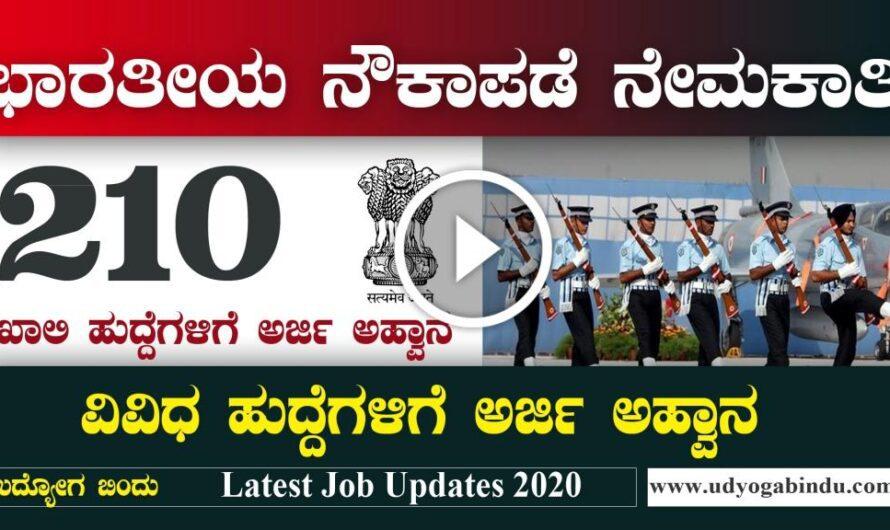 ಭಾರತೀಯ ನೌಕಾಪಡೆ ನೇಮಕಾತಿ 2020 – Indian Navy Recruitment 2020