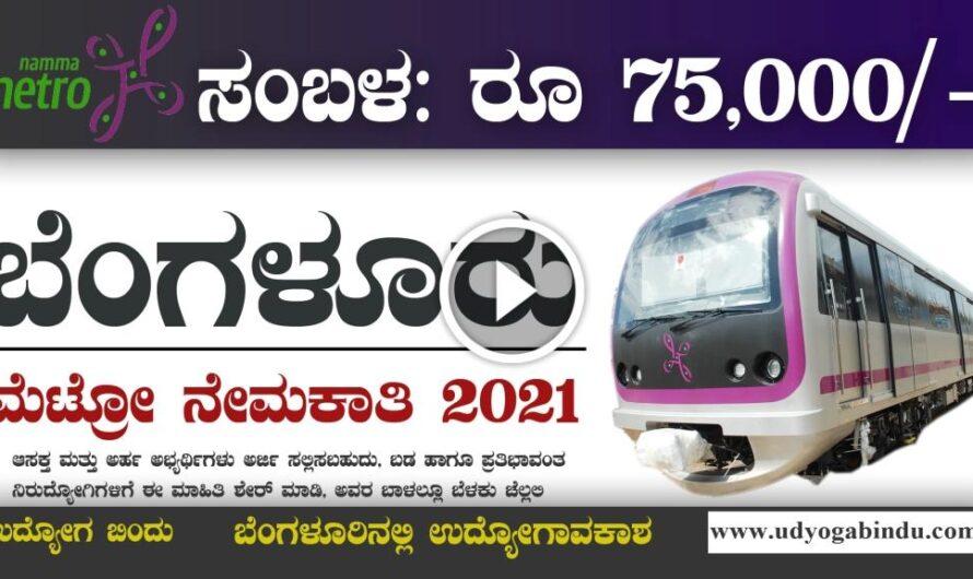 ಬೆಂಗಳೂರು ಮೆಟ್ರೋ ನೇಮಕಾತಿ 2021 – BMRCL Recruitment 2021