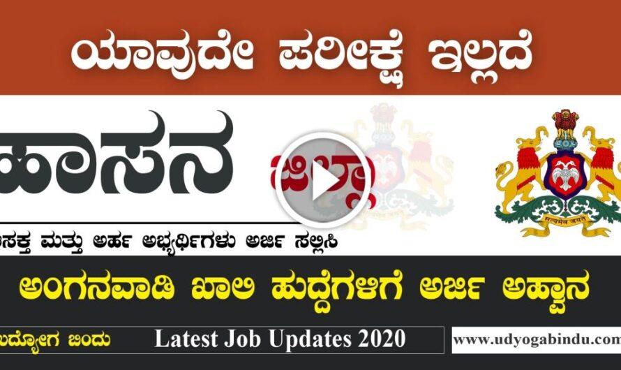 ಹಾಸನ ಜಿಲ್ಲಾ ಅಂಗನವಾಡಿ ನೇಮಕಾತಿ ಅಧಿಸೂಚನೆ 2021 – Hassan WCD Recruitment 2021