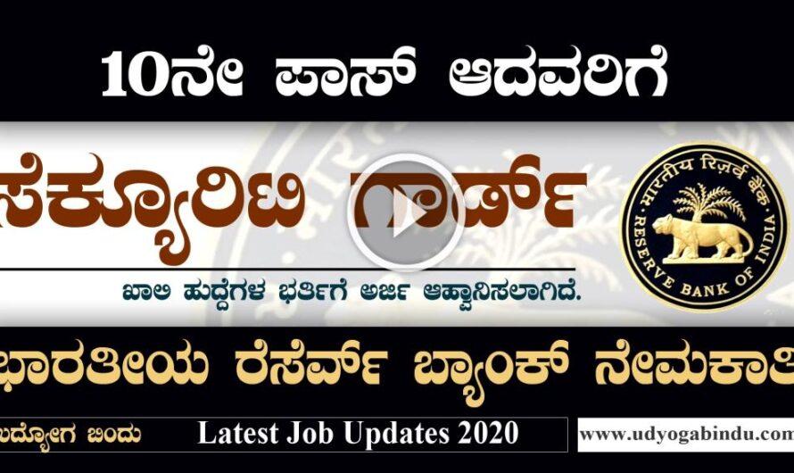ಭಾರತೀಯ ರೆಸೆರ್ವ್ ಬ್ಯಾಂಕ್ ನೇಮಕಾತಿ 2021, ಸೆಕ್ಯೂರಿಟಿ ಗಾರ್ಡ್ ಹುದ್ದೆಗಳ ಭರ್ತಿಗೆ ಅರ್ಜಿ ಆಹ್ವಾನಿಸಲಾಗಿದೆ