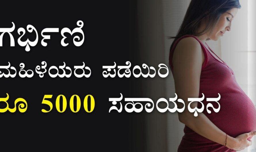 'ಗರ್ಭಿಣಿ ಮಹಿಳೆಯರಿಗೆ 'ಮಾತೃ ವಂದನಾ' ಯೋಜನೆಯಡಿಯಲ್ಲಿ '5000 ರೂಪಾಯಿ' ನಗದು ಸಹಾಯಧನ