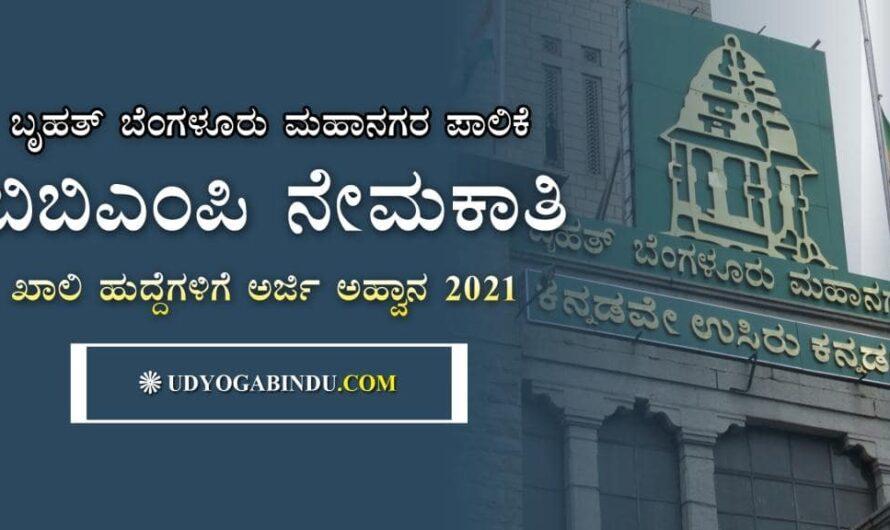 ಬಿಬಿಎಂಪಿ ನೇಮಕಾತಿ 2021- ವಿವಿಧ ಹುದ್ದೆಗಳಿಗೆ ಅರ್ಜಿ ಅಹ್ವಾನ