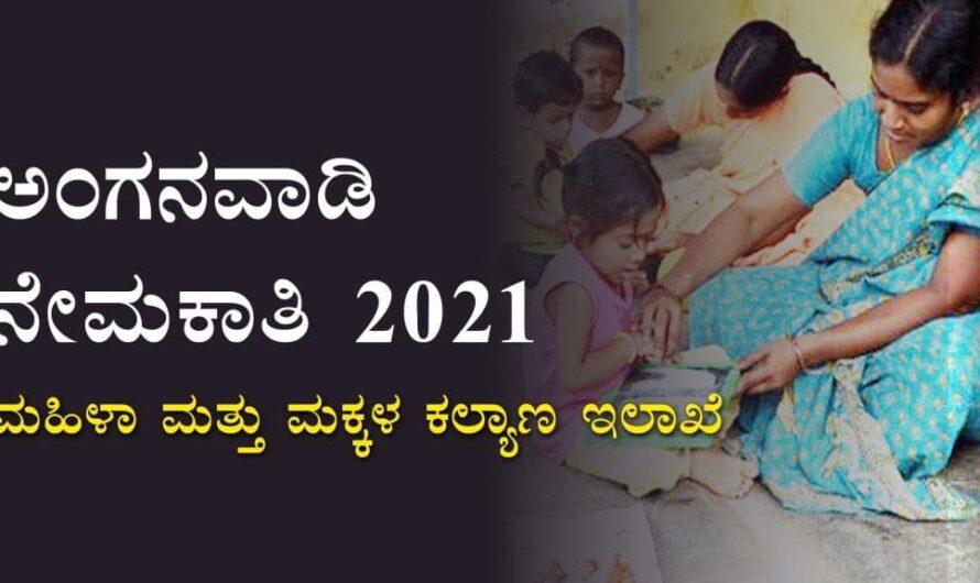 ಮಹಿಳಾ ಮತ್ತು ಮಕ್ಕಳ ಅಭಿವೃದ್ಧಿ ಇಲಾಖೆ ನೇಮಕಾತಿ 2021
