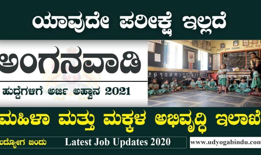 ಮಹಿಳಾ ಮತ್ತು ಮಕ್ಕಳ ಅಭಿವೃದ್ಧಿ ಇಲಾಖೆ ನೇಮಕಾತಿ ಅಧಿಸೂಚನೆ 2021