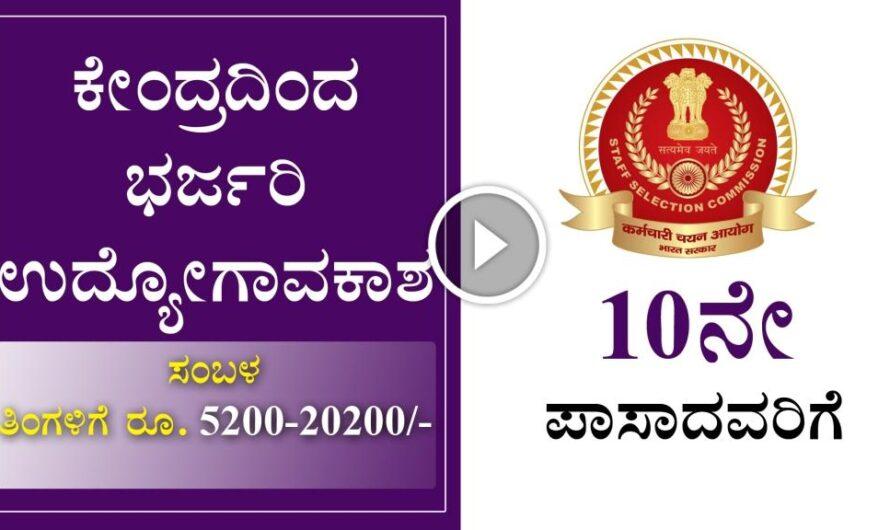 ಸಿಬ್ಬಂದಿ ನೇಮಕಾತಿ ಆಯೋಗದಿಂದ ನೇಮಕಾತಿ ಅಧಿಸೂಚನೆ 2021